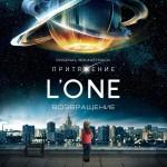 L'One – Возвращение