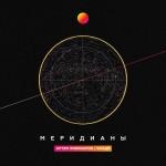 Влади x Артём Пивоваров – Меридианы