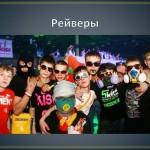 ПАША ТЕХНИК – РОССИЙСКИЙ РЕЙВЕР