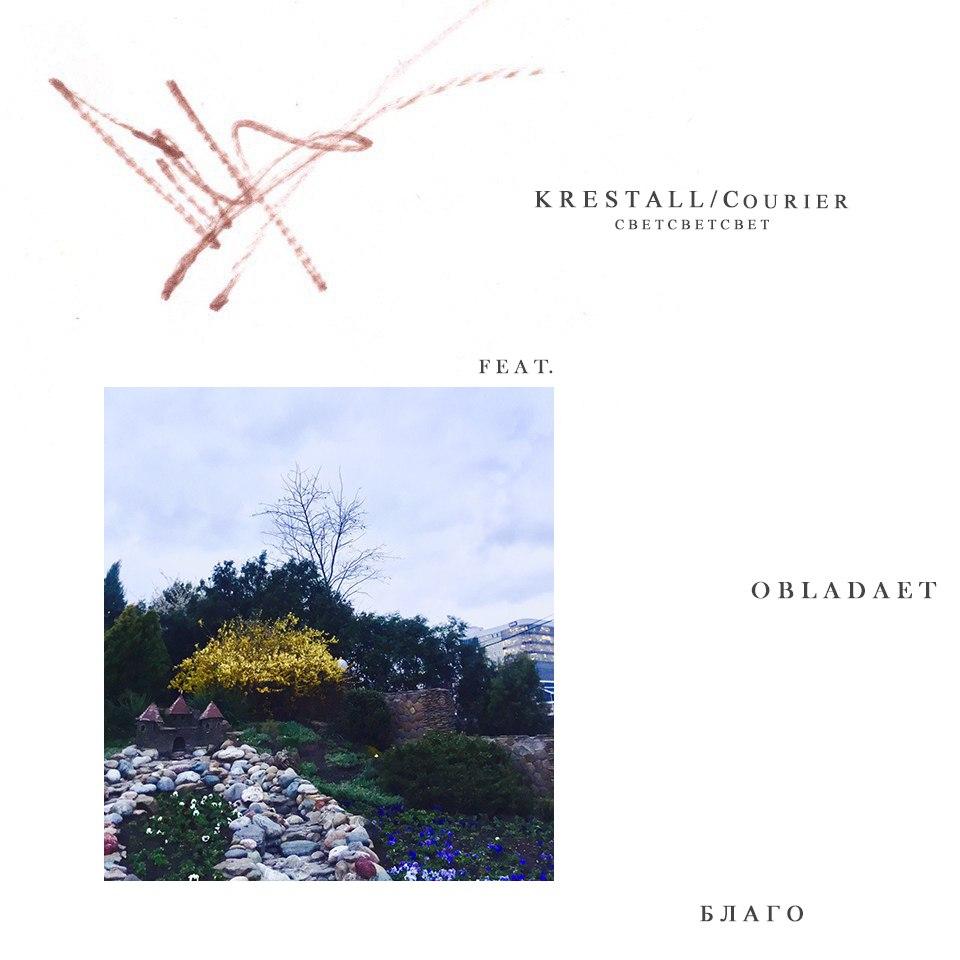 OBLADAET x KRESTALL / Courier – БЛАГО