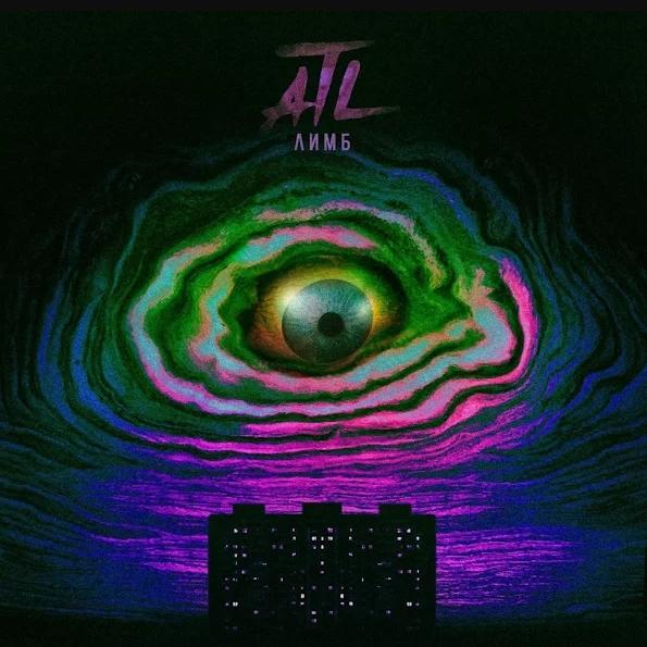 ATL – ЛИМБ