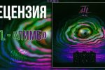 «Это Горячо Палит Око Саурона»: Рецензия на новый альбом ATL – «Лимб»