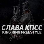 СЛАВА КПСС – KING RING FREESTYLE