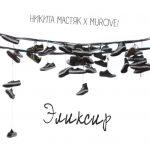 Murovei – Эликсир (feat. Никита Мастяк)
