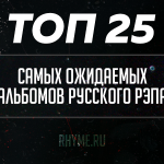Топ 25 самых ожидаемых релизов 2017 года в русском рэпе