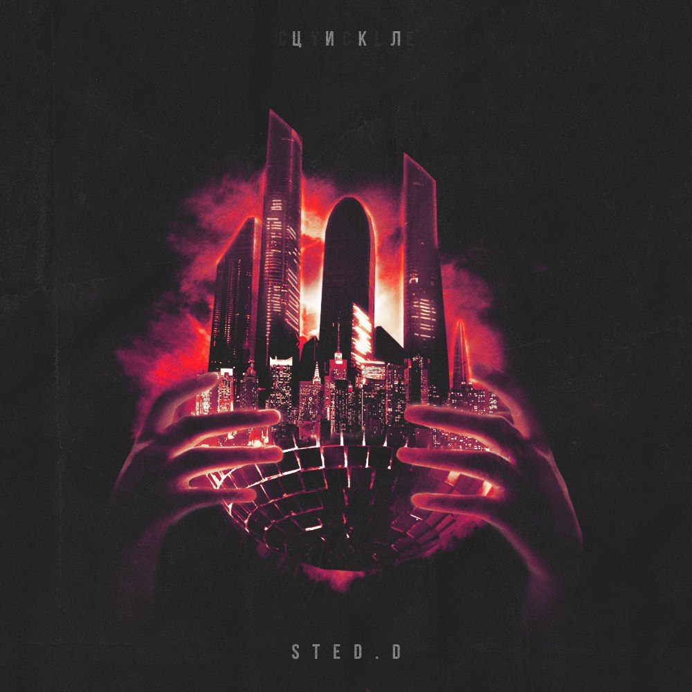 STED.D – ЦИКЛ