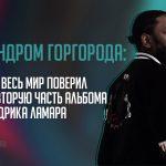 Синдром «Горгорода»: как весь мир поверил во вторую часть альбома Кендрика Ламара.