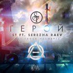ST & Serezha Raev – Герой