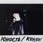 STED.D – Юность / Кокон (prod. by Thorz)