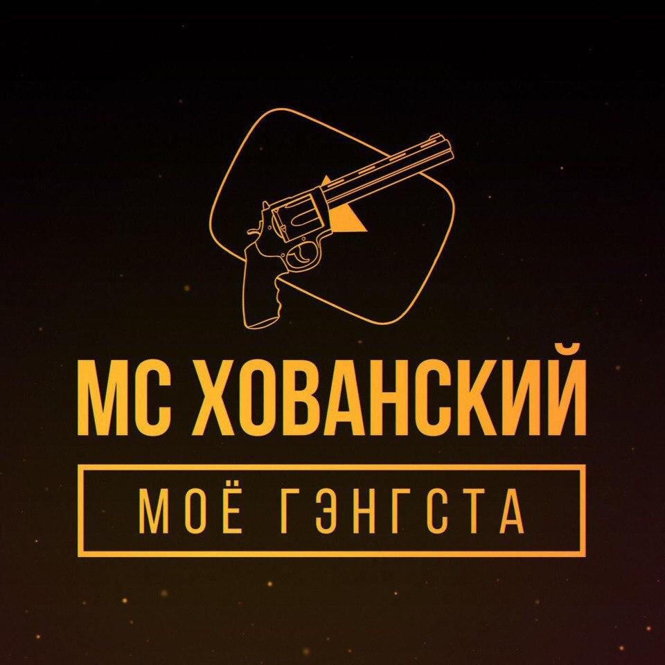 МС Хованский – Моё Гэнгста
