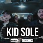 СТАРКАР: KID SOLE / R'n'B в России, новая школа, блогеры