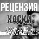 Чёрный-чёрный мир, панельки и пули-дуры: как Хаски (не)записал лучший альбом 2017 года на русском языке.