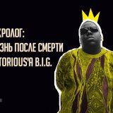 Некролог: Жизнь после смерти Notorious'а B.I.G.