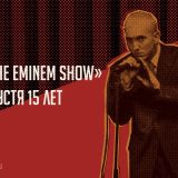 «The Eminem Show» спустя 15 лет