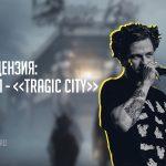 Рецензия: ЛСП – «Tragic City»