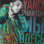 Yanix – Мы Здесь