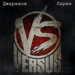 ДЖАРАХОВ VS ЛАРИН – «EP»