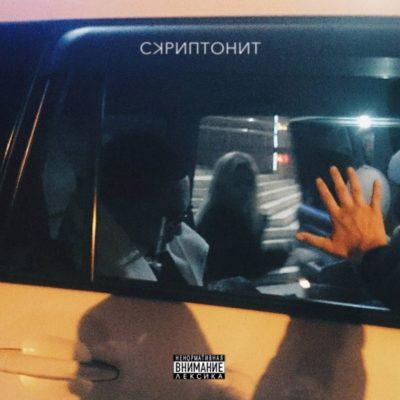 Скриптонит – НТРС