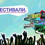 Фестивали, которые должен посетить каждый