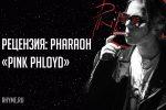 Рецензия: PHARAOH – «Pink Phloyd»