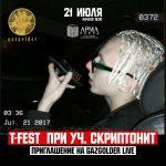Скриптонит x T-Fest – Приглашение На Gazgolder Live