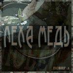 Лёха Медь – Побег .1