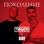 GUF & Тимати – Поколение