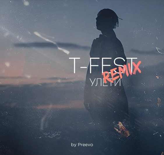 T-FEST – УЛЕТИ (PREEVO REMIX)