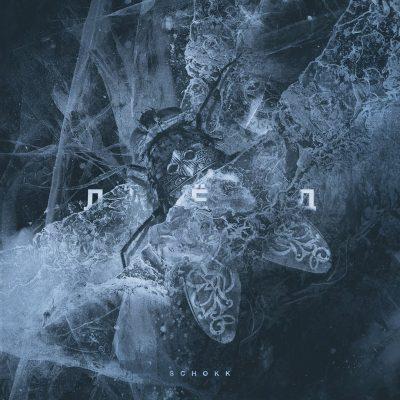 Schokk – Лёд / Rhyme.ru