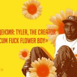 Рецензия: Tyler, The Creator — Scum Fuck Flower Boy