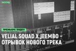 VELIAL SQUAD x JEEMBO – Отрывок Нового Трека