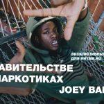 Joey Bada$$ – о правительстве и наркотиках (на русском)