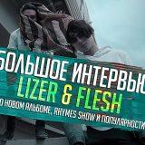 Большое интервью: Lizer & Flesh о новом альбоме, Rhymes Show и популярности