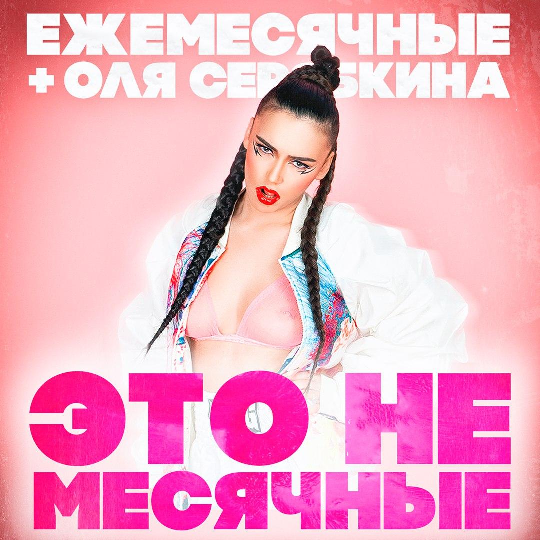 Ежемесячные & Оля Серябкина – Это Не Месячные