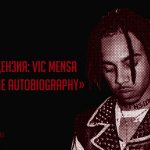 Рецензия: Vic Mensa – «The Autobiography»