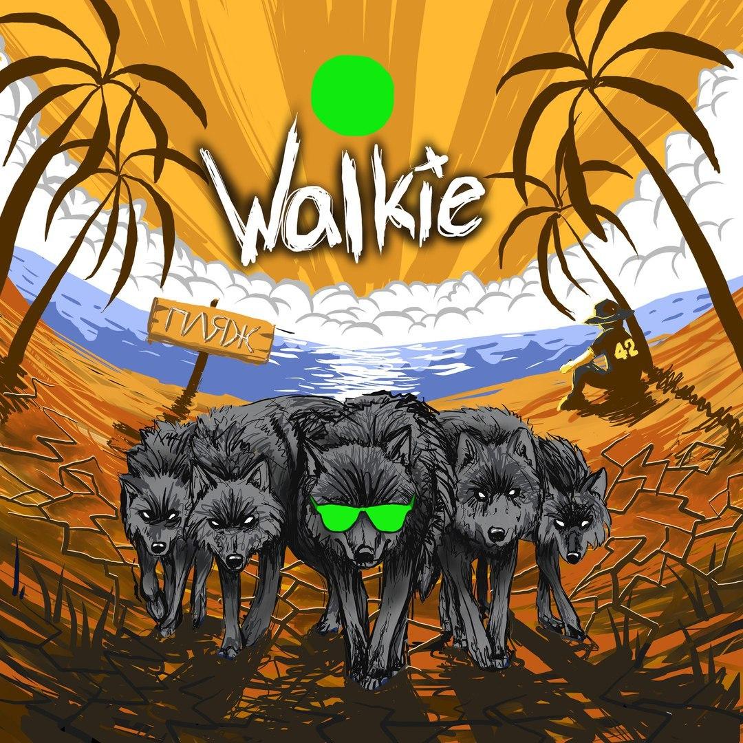 Walkie – Волки на пляже
