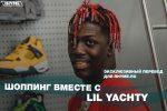 Шоппинг вместе с Lil Yachty (Переведено сайтом Rhyme.ru)