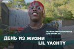 Один день из жизни Lil Yachty (Переведено сайтом Rhyme.ru)