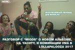 Migos – о новом альбоме, Lil Yachty и многом другом (на русском)