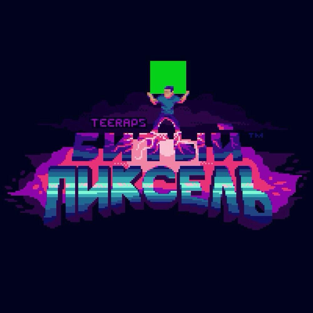 Teeraps – Битый Пиксель (prod. by Tough Beats)