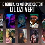 10 вещей из которых состоит Lil Uzi Vert