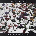 MURDA KILLA – Холодное Лето