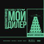TVETH & GONE.Fludd – Мой Дилер – Инопланетянин