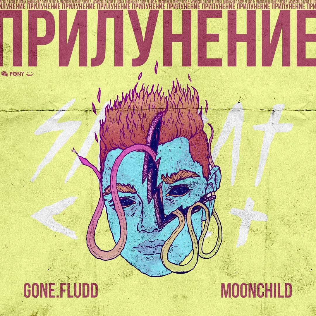 GONE.Fludd – Прилунение