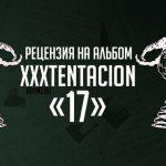 Рецензия: XXXtentacion — «17»