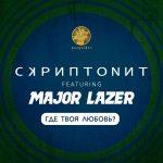 СКРИПТОНИТ & Major Lazer - Где твоя любовь?