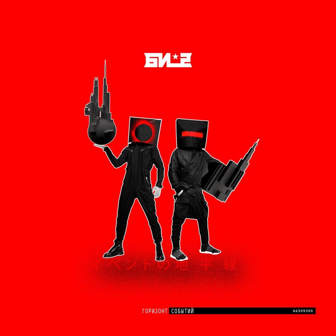 Oxxxymiron & БИ 2 – Пора Возвращаться Домой