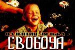 Валентин Дядька - Свобода
