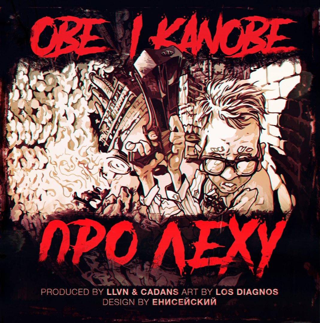 Obe 1 Kanobe – Про Леху (prod by LLVN & Cadans)