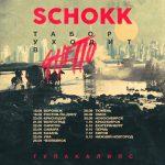 Schokk – Тупакалипс